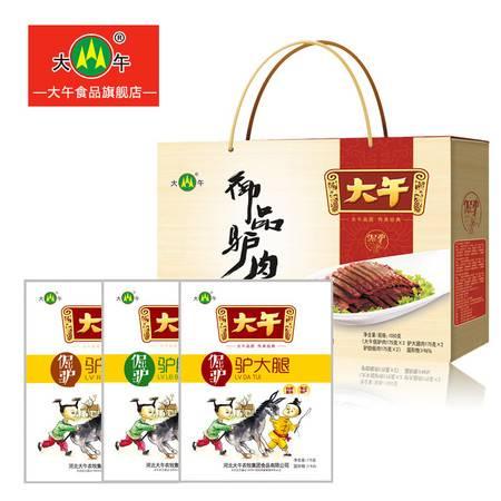 【河北年货节】大午 御品驴肉礼盒6袋装 倔驴肉*2+驴肋板*2+驴大腿*2包邮