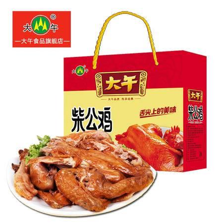 【河北年货节】大午柴公鸡500g*2只   礼盒装