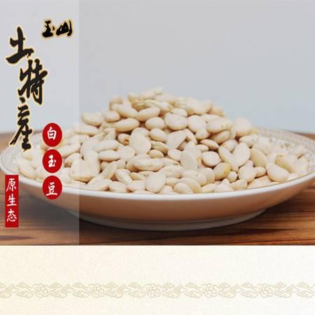 玉山特产 农家自种三清豆白玉豆 1000g