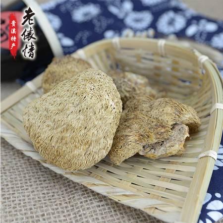 贵溪特产 文坊绿色有机猴头菇 250g