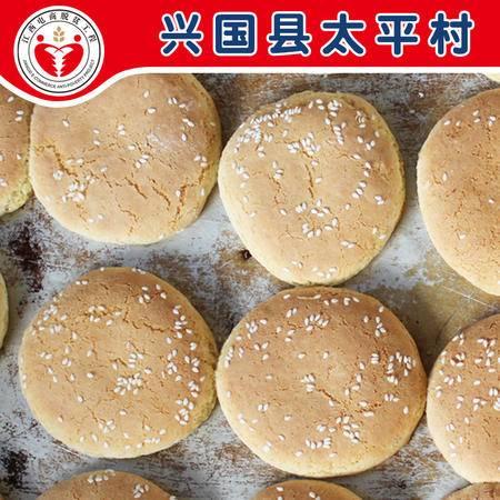 电商公益扶贫  兴国太平村 农家手工麻饼500g