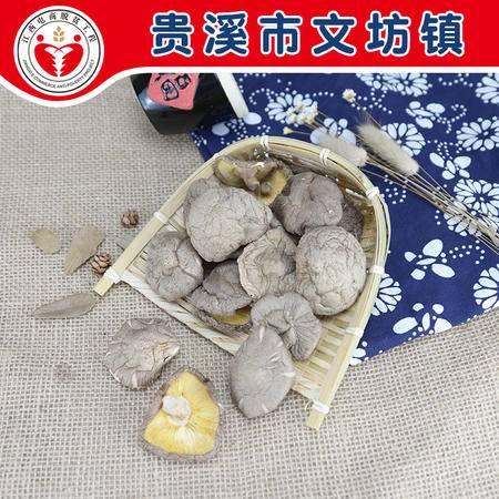 电商公益扶贫  贵溪文坊镇  有机香菇250g 包邮