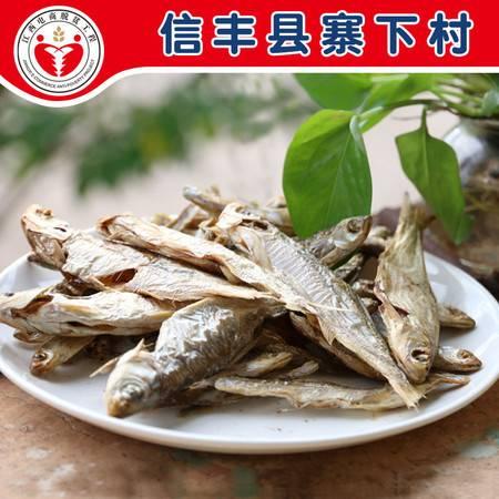 信丰特产 寨下村 野生河鱼干 250g