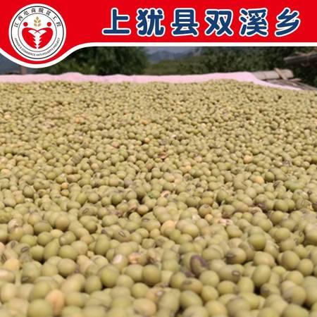 上犹特产 双溪乡芦阳村 农家黄豆 500g