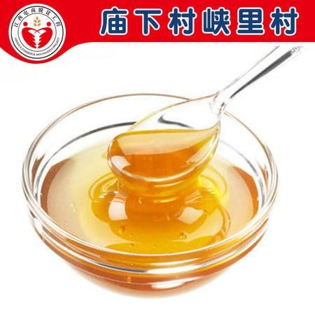 电商公益扶贫 峡江县庙下村峡里村 蜂蜜 500g