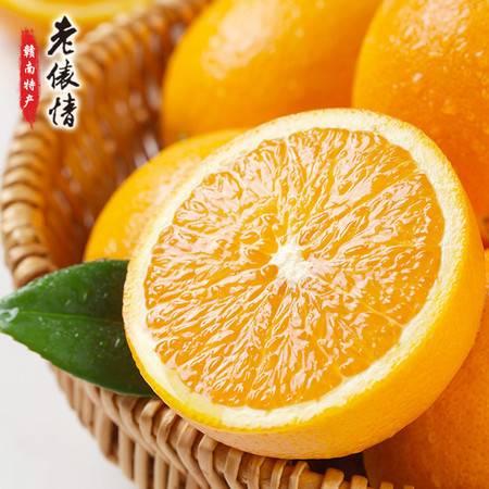 限时抢购 正宗赣南脐橙精品果10斤装 原产地安远(部分地区不发货)3天内发货