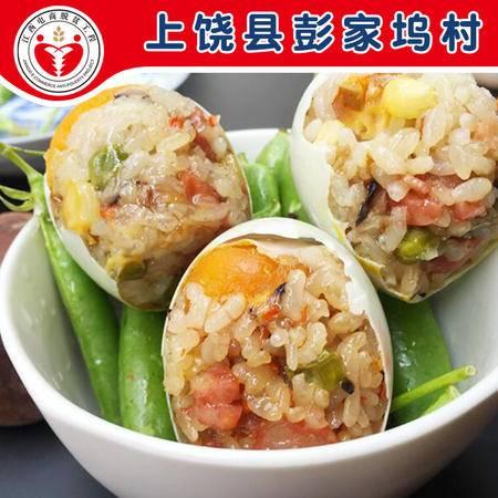 上饶县特产 彭家坞村电商服务站 农家自制黄金蛋10个