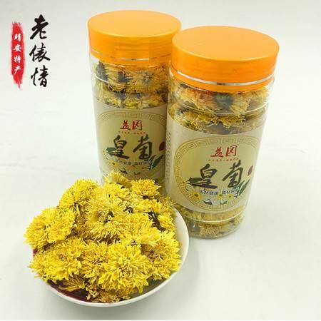 年货节 靖安特产 石马村金丝皇菊 1罐装(约70朵)