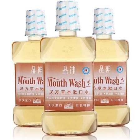 晶神汉方草本漱口水套装210ml*3瓶