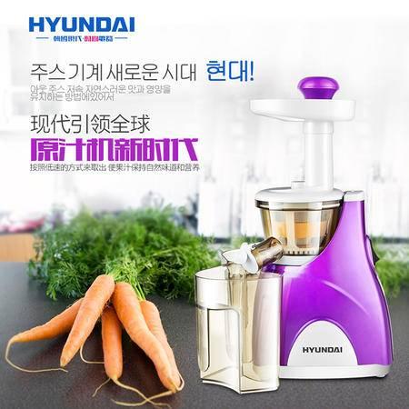 中思麦韩国现代果蔬原汁机HYZZ-3118
