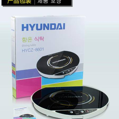 中思麦韩国现代恒温餐桌 HYCZ-8601