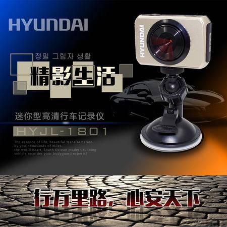 中思麦韩国现代迷你型高清行车记录仪 HYJL-1801