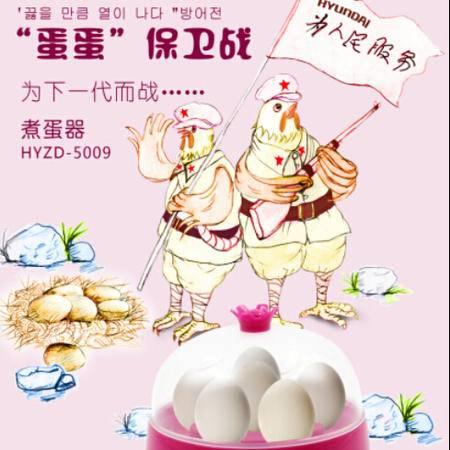 中思麦韩国现代煮蛋器 HYZD-5009