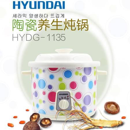 中思麦韩国现代陶瓷养生炖锅HYDG-1135