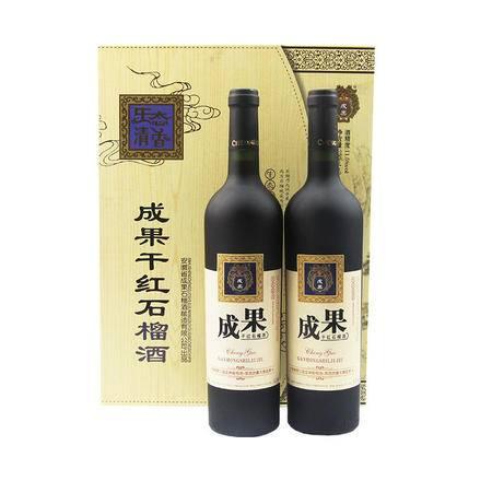 成果石榴酒生态清香系列750ml*2礼盒装 干红石榴酒果酒