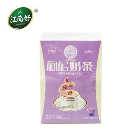 【江南好】速溶奶茶 宁夏枸杞制品 速溶枸杞奶茶袋装奶茶400g香芋