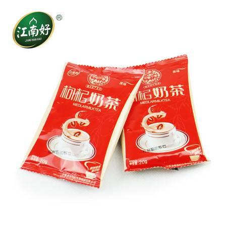 【江南好】枸杞奶茶 速溶奶茶袋装 奶茶粉 30袋*20g三味混搭包邮