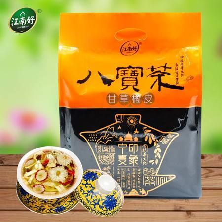 【江南好】甘草橘皮八宝茶 宁夏特产 盖碗回族八宝茶 700g花草茶