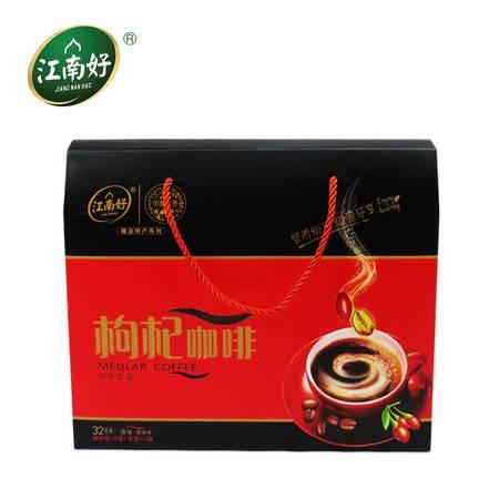 【江南好】枸杞咖啡 速溶咖啡 枸杞制品 精美礼盒 416g 宁夏特产
