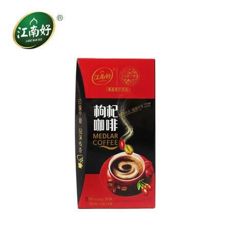 【江南好】速溶咖啡 宁夏枸杞咖啡 苟杞子 咖啡制品 13g*8条新品原味咖啡