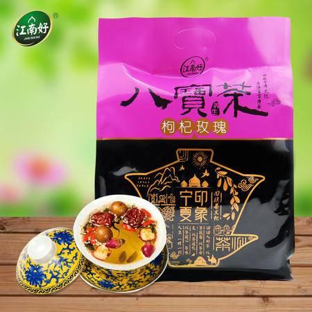 【江南好】玫瑰八宝茶 宁夏特产 盖碗回族八宝茶 700g花草茶