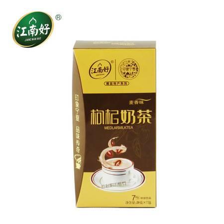 【江南好】速溶奶茶 宁夏枸杞制品 速溶枸杞奶茶袋装奶茶140g麦香