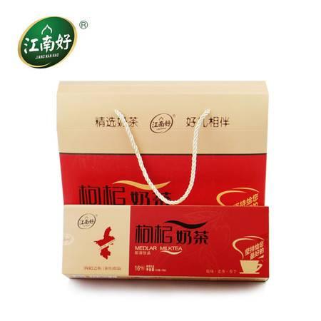 【江南好】速溶奶茶 宁夏枸杞制品 速溶枸杞奶茶袋装奶茶640g三味