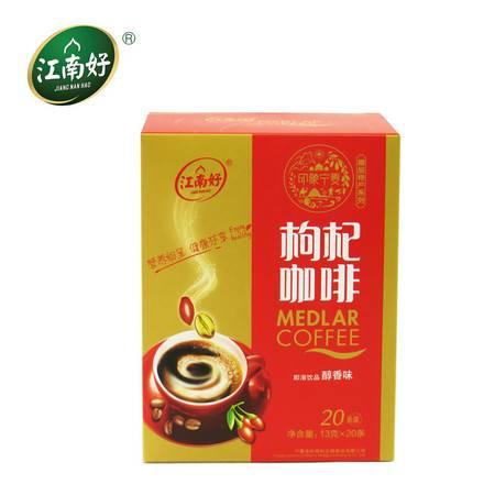 【江南好】枸杞咖啡 中宁枸杞无糖 速溶咖啡醇香味 13g*20条 宁夏特产