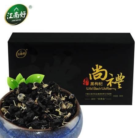 江南好 尚礼青海野生黑枸杞子 特产柴达木黑果枸杞茶200g礼盒