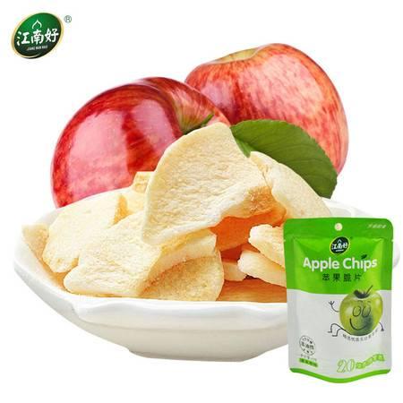 江南好 非油炸苹果干苹果脆片航空休闲食品蔬果干健康零食10g×20袋 包邮