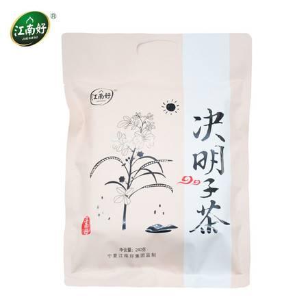 【江南好】决明子茶正宗宁夏特产花草茶精选决明子240克一袋 独立包装
