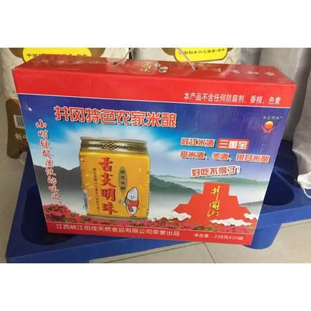 峡江舌尖明珠米酒饮料 营养饮料 传统酿造 银耳米酿 可口饮料