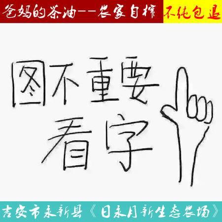 野山茶油2斤自榨纯正月子油井冈山永新土特产农家物理榨日永月新