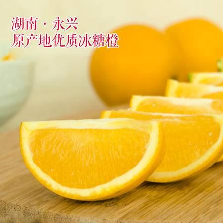 永兴冰糖橙 5斤惠装新鲜水果 超甜多汁包邮 原生态 产地直供顺丰 包邮