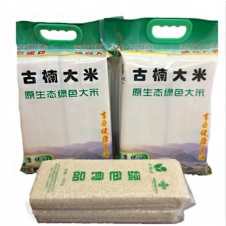 【江西农品】古楠大米5kg袋装宜春靖安农家自产原生态绿色有机大米