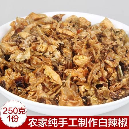 靖安高湖农家自制白辣椒 江西靖安特产干辣椒 干货中辣 250g