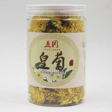 靖安皇菊罐装约70朵 新菊上市 邀您共享