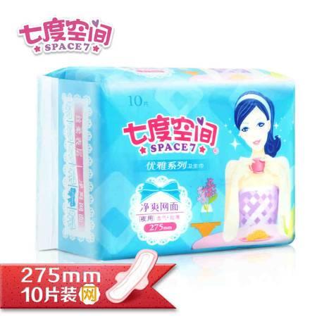 七度空间卫生巾 优雅系列净爽夜用薄型275mm 10片装QSC9210