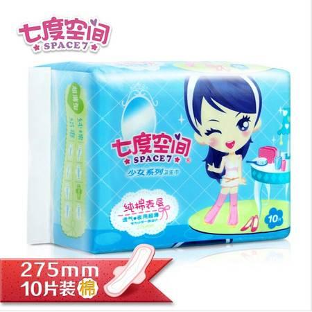 QSC6210 七度空间 少女系列 超薄纯棉表层卫生巾 夜用275mm 10片 QSC6210