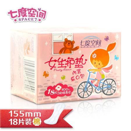 七度空间女生护垫纯棉护垫盒装18片 BQ6018