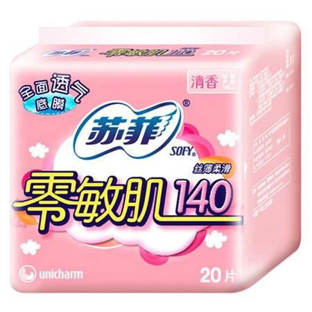 SOFY/苏菲护垫 零敏肌丝薄柔滑护垫透气清香型20片 140mm