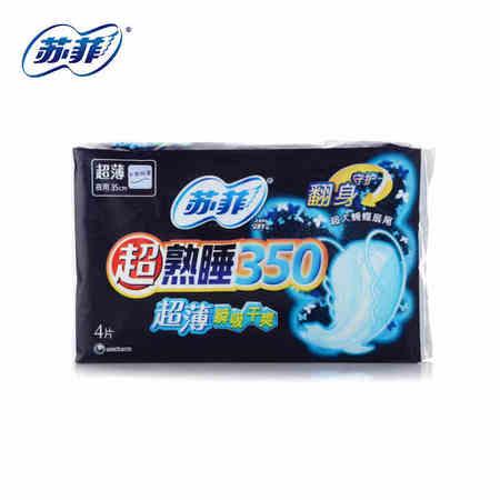 苏菲/SOFY卫生巾超熟睡 超薄瞬吸干爽纤巧网面夜用4片装 350mm