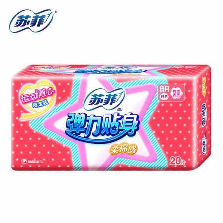 sofy/苏菲 弹力贴身 初肌感 纤巧绵柔感日用卫生巾 20片装