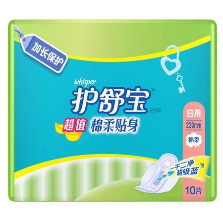 护舒宝卫生巾超值棉柔贴身日用10片 230mm