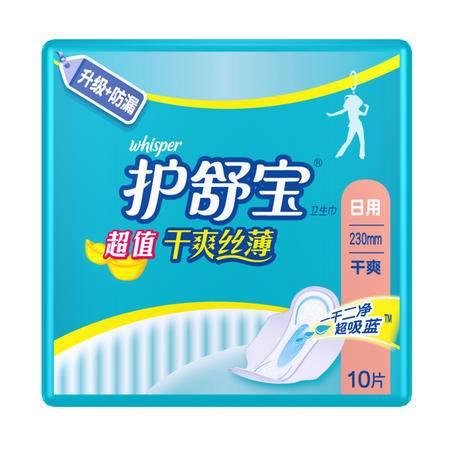 正品护舒宝干爽丝薄日用卫生巾230mm 正品10片