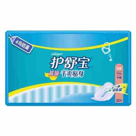 护舒宝 超值干爽贴身日用卫生巾 20片