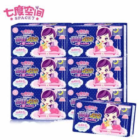 七度空间卫生巾QSC6904少女纯棉甜睡420mm 新品上市 7包组合 28片包邮