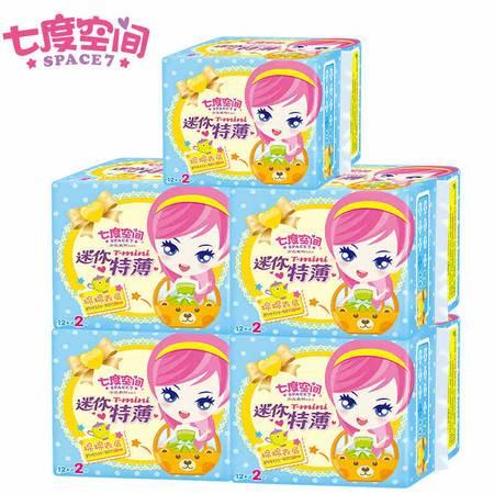 七度空间卫生巾少女系列纯棉特薄迷你巾5包组合套装新升级姨妈巾包邮