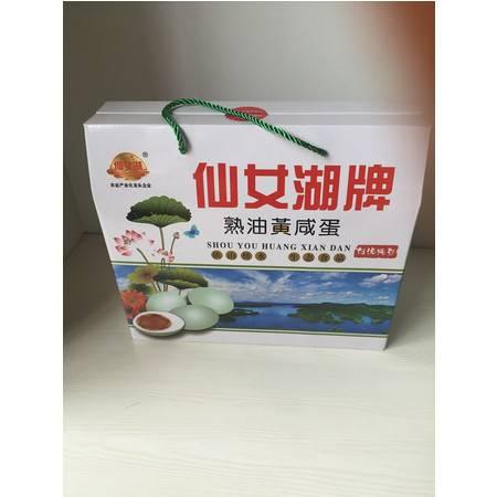 江西新余特产20枚仙女湖熟咸蛋精品礼盒装纯天然健康食品馈赠佳品
