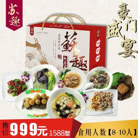 苏趣豪门盛宴1588型卡券 半成品菜团圆饭年夜饭礼卡礼盒 私房菜